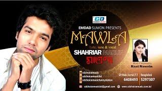 Mawla By Shahriar Maruf  | Kazi Nourin | HD Music Video ( Studio Version ) | Bangla New Song | 2017
