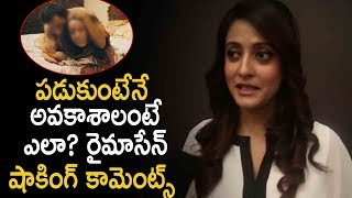 Raima Sen Reacts On Casting Couch