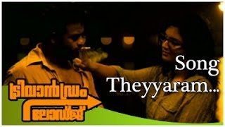 Trivandrum Lodge - Theyyaram... | Song | Trivandrum Lodge