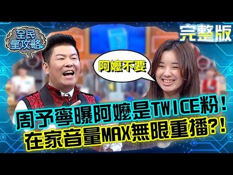 台綜-全民星攻略-20210601-周予寧曝阿嬤是TWICE粉!在家音量MAX無限重播?!