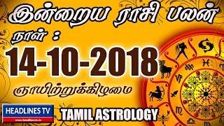 14-10-2018 இன்றைய ராசி பலன் | indraya rasi palan 14th October | இன்றைய ராசி பலன் 14-10-2018