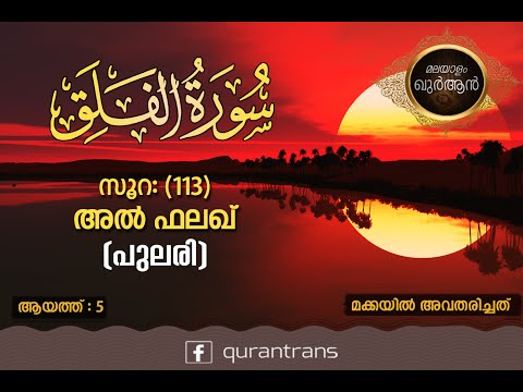 Surah Al Falaq | അൽ ഫലഖ് | Chapter-113 *(1080p HD)  Arabic - Malayalam Quran By qurantrans