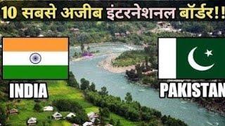 10 सबसे अजीब इंटरनेशनल बॉर्डर // 10 Rare International Borders in hindi