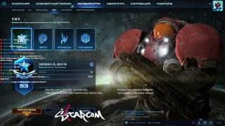 """Starcraft LOTV [] BratOK [] Турнир """"Blacer Open 7"""" Q(._.Q)"""