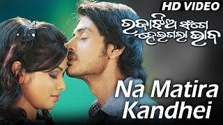 NA MATIRA KANDHEI   Romantic Film Song I RAJAA JHIA SANGE HEIGALA BHABA I Sarthak Music