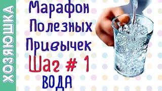Учимся Пить Воду ШАГ # 1
