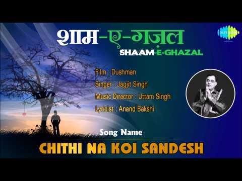 Chithi Na Koi Sandesh | Shaam-E-Ghazal | Dushman | Jagjit Singh...