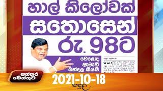 Paththaramenthuwa - (2021-10-18)
