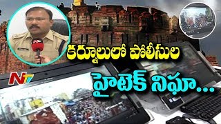 Kurnool Police Hitech Nigha for ganesh Immersion and Moharam Festival | NTV