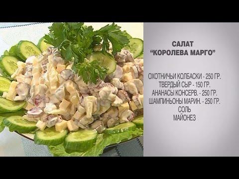 Рецепт салата из ананасов и шампиньонов