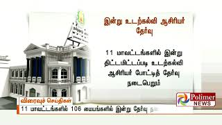 PET Teachers selection exam to be held today   Polimer News