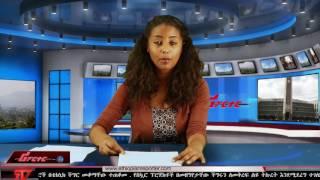 ETHIOPIAN REPORTER TV |  Amharic News 07/06/2016