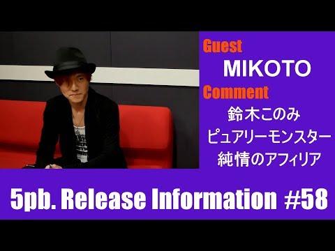 5pb.Release Information #58