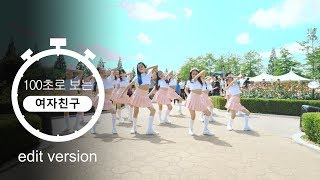 [Bursking] [100초] 100초로 보는 여자친구 GFRIEND 100sec Choreography / K-Pop dance cover  Edit Version