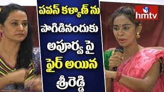 Sri Reddy Serious on Apoorva | Open Debate on Casting Couch in Tollywood  | hmtv