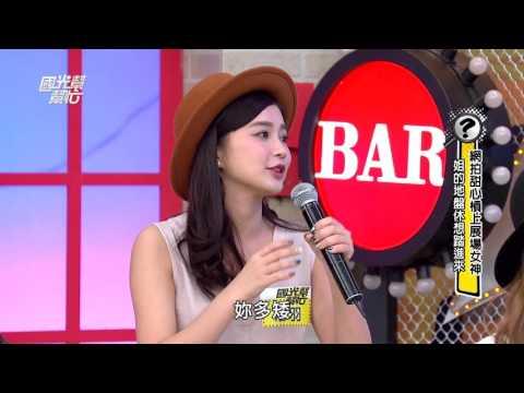 網拍甜心槓上展場女神!20151013 國光幫幫忙 2