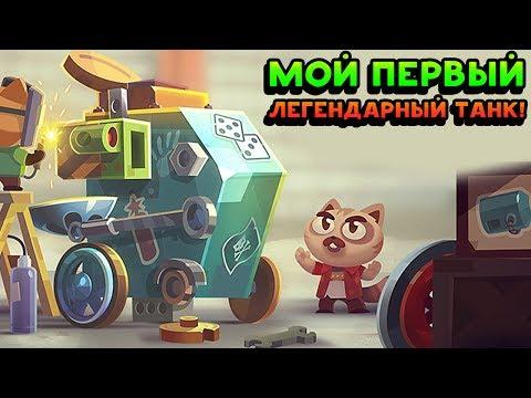 МОЙ ПЕРВЫЙ ЛЕГЕНДАРНЫЙ ТАНК! - CATS: Crash Arena Turbo Stars