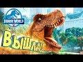Jurassic World ALIVE РЕЛИЗ ИГРЫ Покемон Го про Динозавров mp3