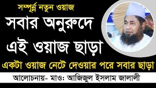Bangla Waz Mawlana Ajijul islam Jalali brahmanbaria