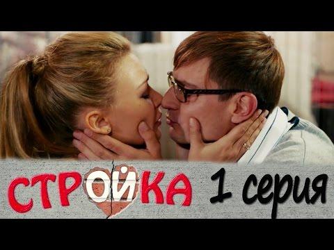 Стройка 1 серия - комедийный сериал HD