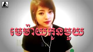 មេម៉ាយកូនមួយ Memay Kon Mouy Khmer Karaoke On Youtube