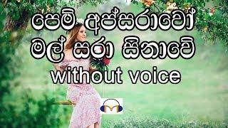 Pem Apsarawo Karaoke (without voice) පෙම් අප්සරාවෝ