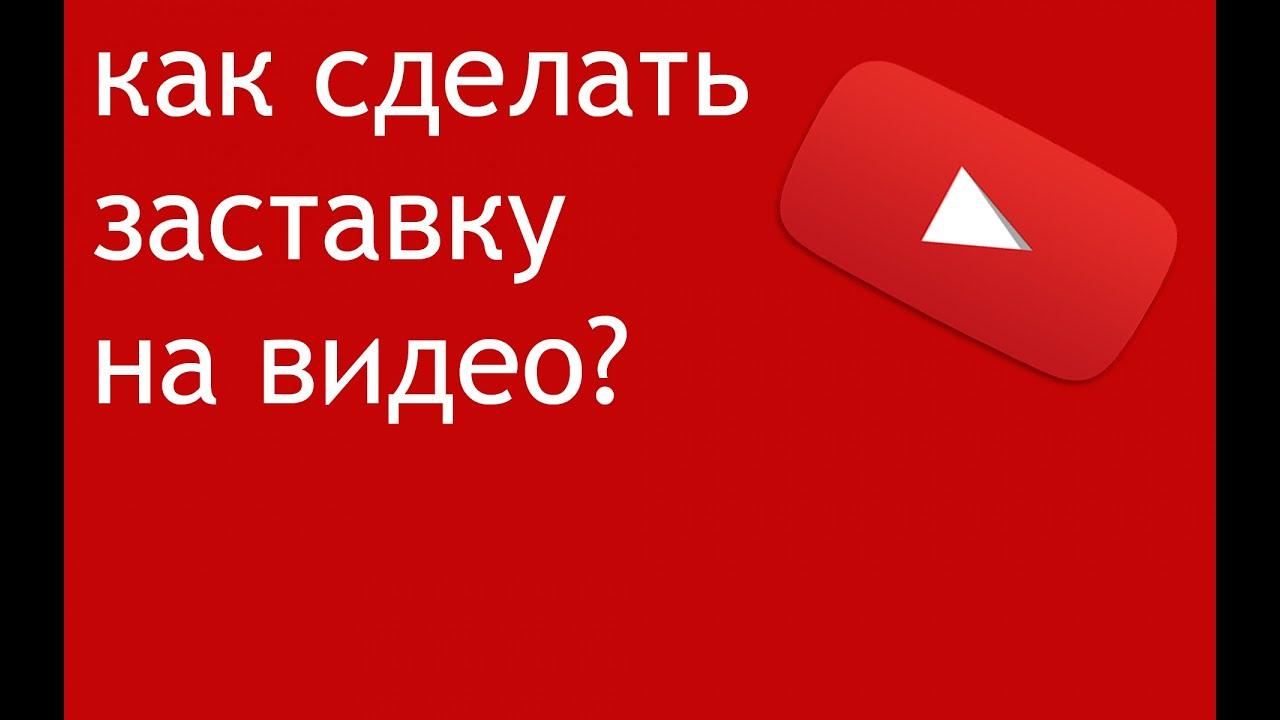 Как сделать заставку для youtube