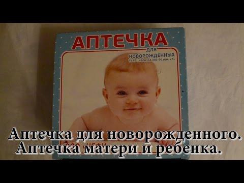 Аптечка для новорожденного ребенка. Аптечка матери и ребенка. НАШИ ОТКРОВЕНИЯ, ПОЛЕЗНЫЕ СОВЕТЫ!