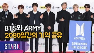 BTS와 ARMY의 기억 공유, #아미피디아 캠페인 진행 (BTS Database Project '#Armypedia' Is Coming Soon)