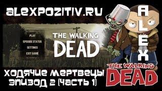 Трейлер 2 сезон ходячие мертвецы 2