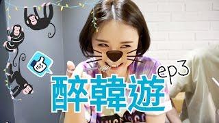 譚杏藍 Hana Tam - 醉韓遊 Ep3 [END]
