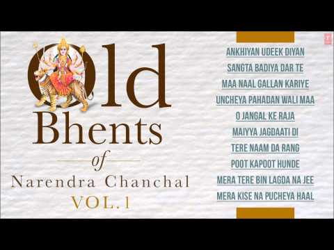 Old Bhents Of Narendra Chanchal Vol.1 Full Audio Songs Juke Box video