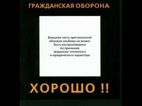 Гражданская Оборона, Егор Летов - Черный Понедельник