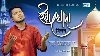 Ya Khoda |  Imran Feat Milon | Islamic Song | Lyrical Video | Bangla New Islamic  Song | Full HD