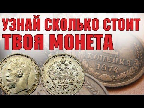 Сколько стоит монета? Оценить легко! Нумизматика и монеты все здесь!