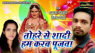 LATEST 2018 तोहरे से शादी हम करब पुजवा    Sawan Sethi    Bhojpuri Songs 2018 New