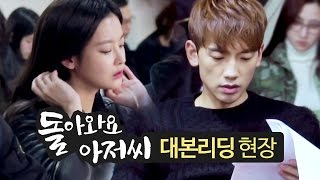 《Making》Please Come Back, Mister 'script reading'|돌아와요 아저씨 '대본 리딩' 현장 @Please Come Back, Mister