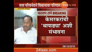 Sindhudurg | Narayan Rane - Press Conference | Uncut | 8 December 2019