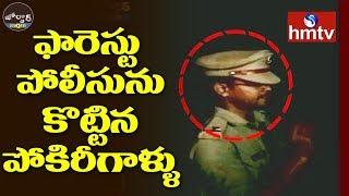 Drunk Goons Rude Behaviour with Forest Officer In Kurnool | Jordar News | hmtv
