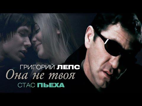 Григорий Лепс & Стас Пьеха - Она не твоя (Official Video)