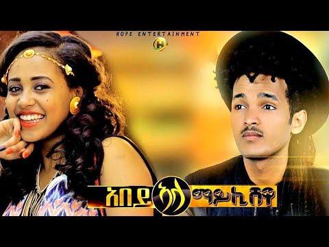 Mykey Shewa - Abey Ala