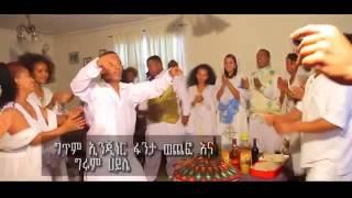 Haileyesus Girma - Sheregud Yefanta Setota (Ethiopian Music)