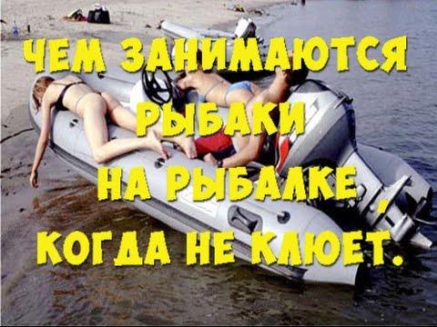Чем занимаются рыбаки , когда не клюёт . What do the fishermen when they're not biting .