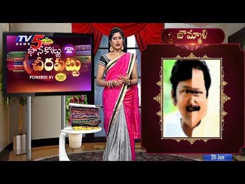 ఫోన్ కొట్టు చీర పట్టు..! | Latest Trending Sarees Snehitha | 20th January 2019 | TV5 News