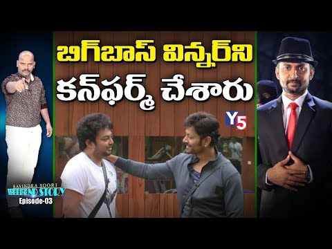Weekend Story on Bigg Boss 2 Telugu Winner | Weekend Story By RavindraSoori | Bigg Boss 2 | Y5 tv |