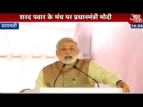 PM Modi's speech in Baramati (Part 2)