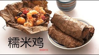 『Eng Sub』轻松 小巧【糯米鸡 】精确配料 Glutinous Rice with Chicken【田园时光美食2018 050】