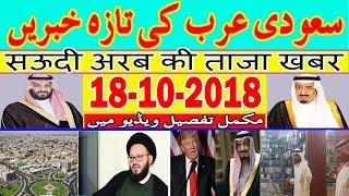 18-10-2018 Saudi News - Saudi Arabia Latest News Today - Urdu Hindi News Today - MJH Studio