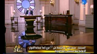 العاشرة مساء أمين لجنة  حصر وادارة أموال جماعة الإخوان المسلمين يكشف تفاصيل التحفظ مستشفى رابعة