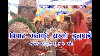 यस्ताे पाे बल्ल बिवाह !! Wedding of Ganga Raj Baniya at Myagdi Galeshwor